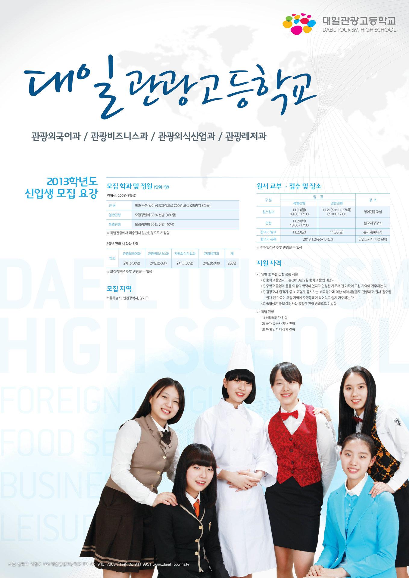 대일관광고 2012 홍보 포스터.jpg