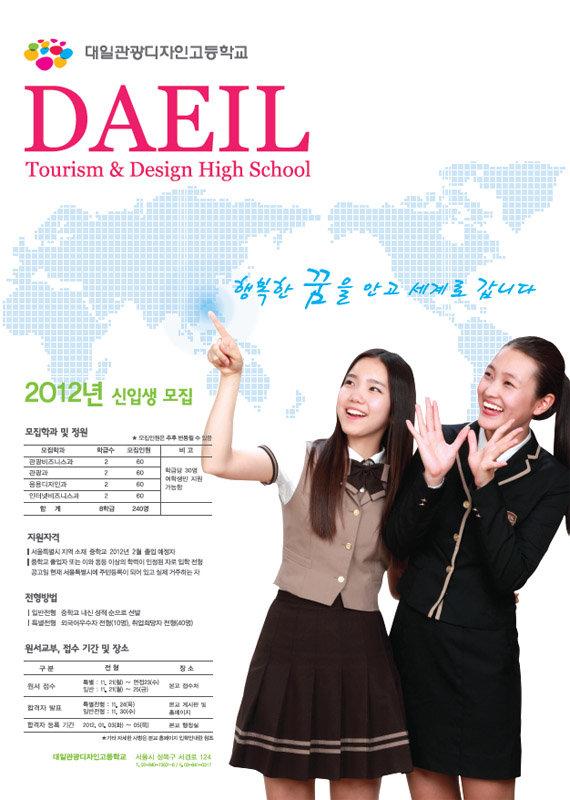 2011 관디고 홍보 - 포스터.jpg