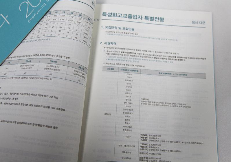2014모집요강_내지.jpg