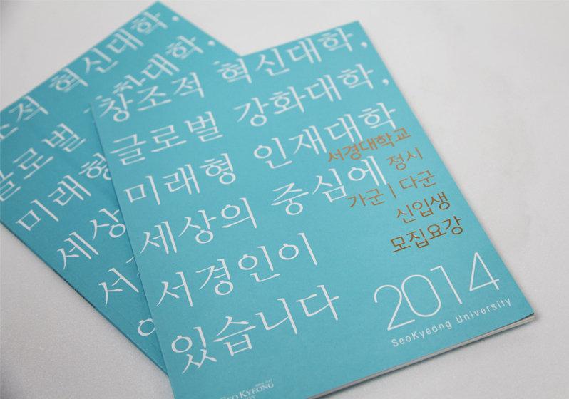 2014모집요강_표지.jpg