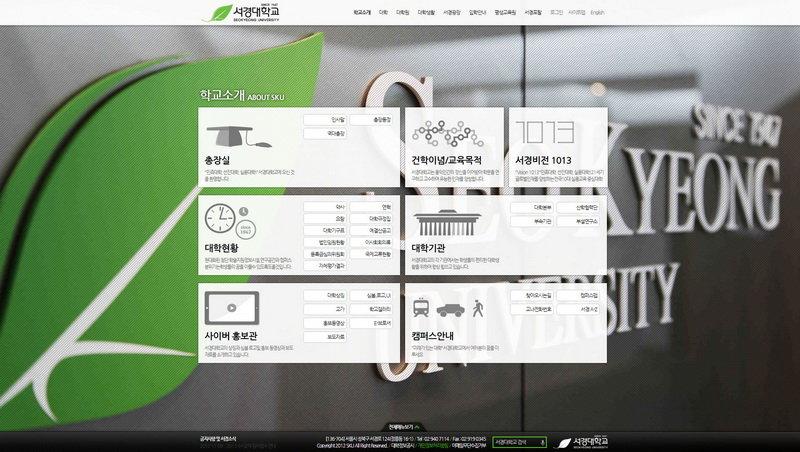 skuniv_homepage_02_resize.jpg