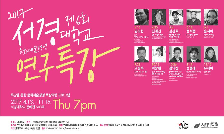 20170327_서경대학교 문화예술경영 연구특강 포스터_v6.jpg