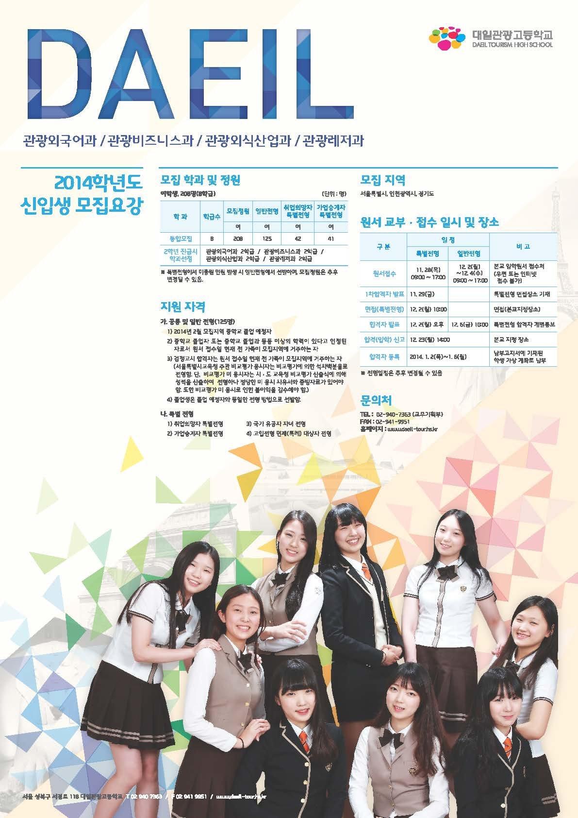 2014_07_17_대일관광고 2013 홍보 포스터!.jpg