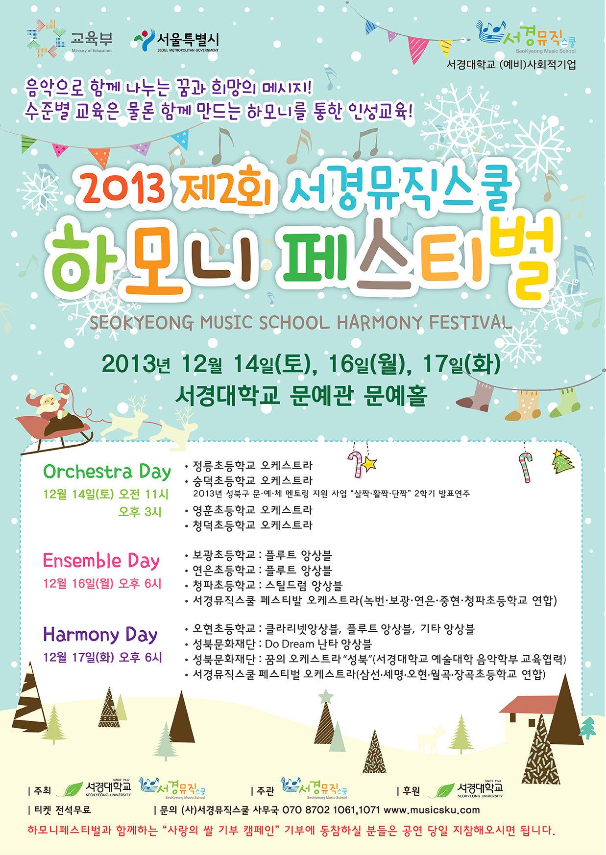 2012_11_08_서경뮤직스쿨 하모니 페스티벌 포스터!.jpg