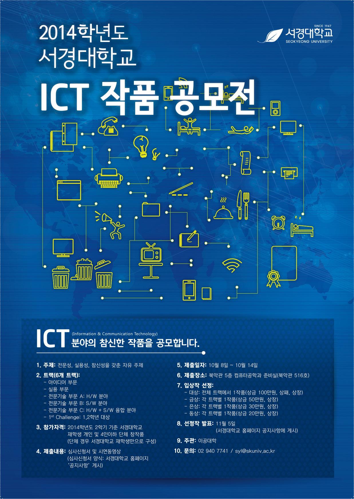 2014-6-16_서경대 이공대 공모전 포스터_out_출력용!!.jpg