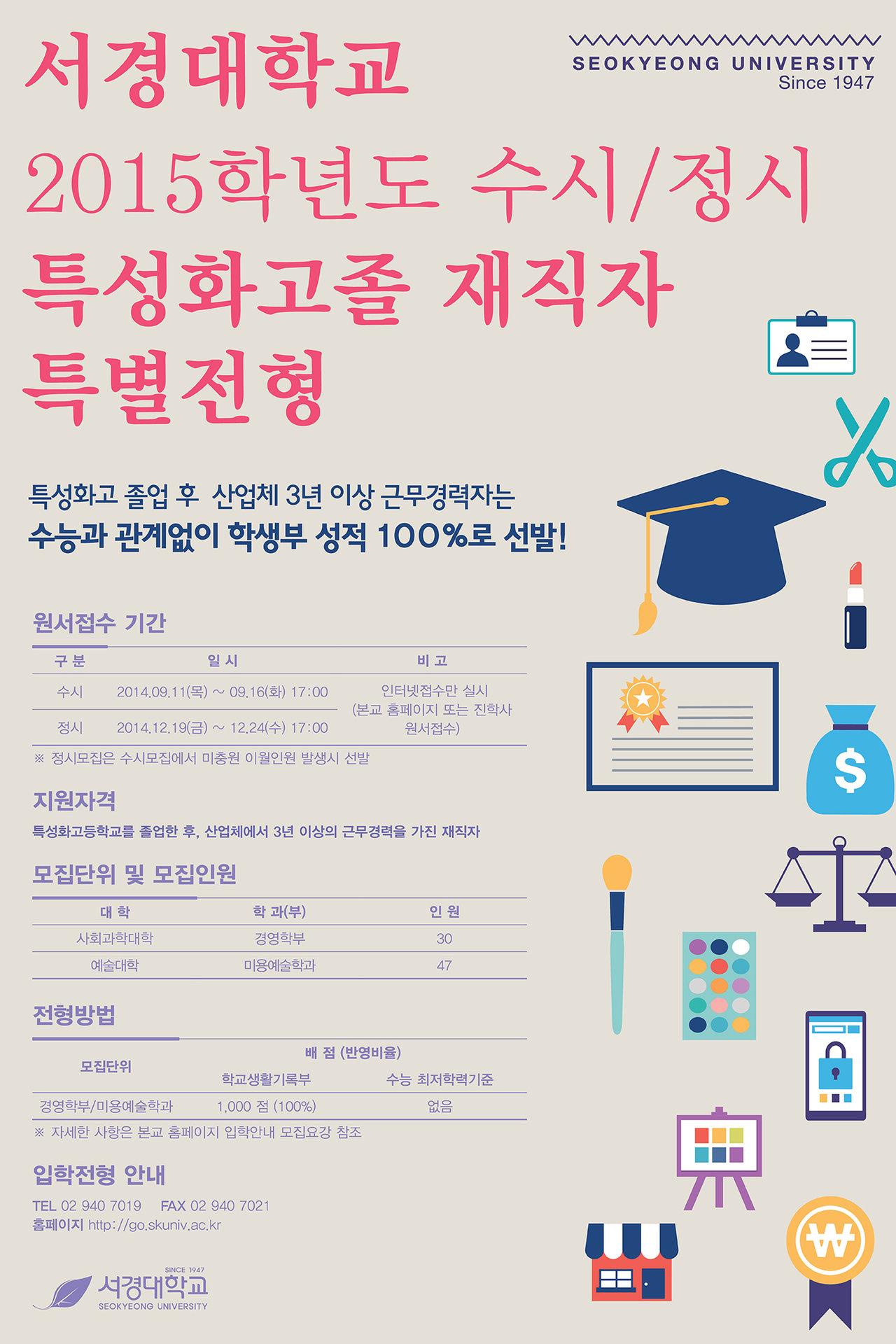 2014_07_17_서경대 특성화고졸재직자전형 홍보포스터!!.jpg