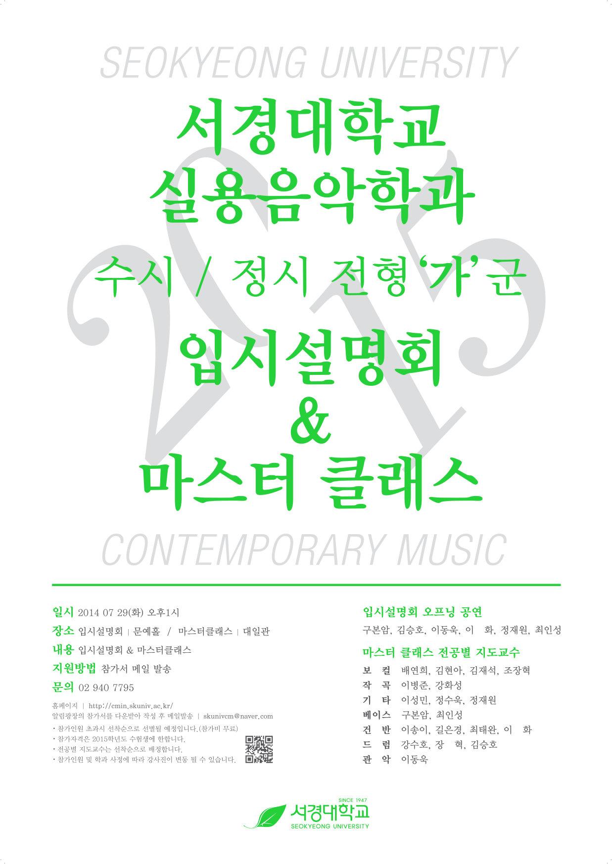 서경대-실용음악학과-포스터-출력용.jpg